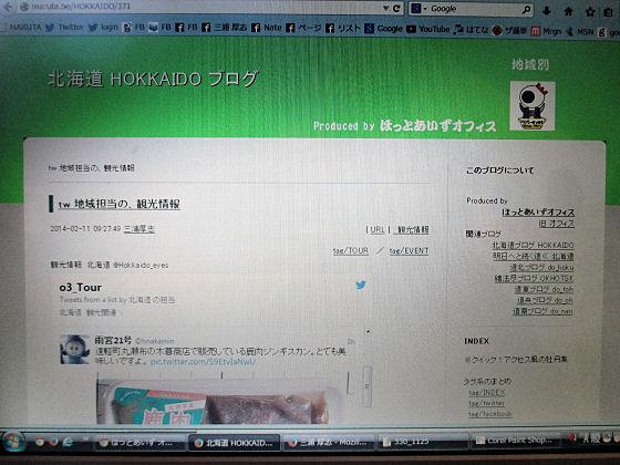 1125_北海道ブログ.jpg
