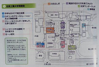 0630_北見工大研究発表.jpg