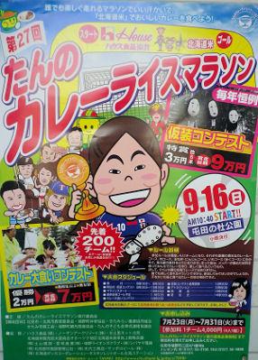 0630_端野カレーマラソン.jpg
