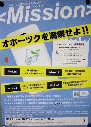 1028_ミッション!.jpg