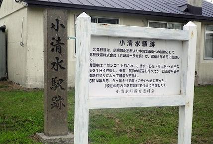 0807_小清水駅跡.jpg