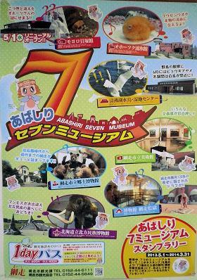 0611_あばしり7ミュージアム.jpg