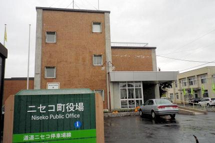 1026_ニセコ町役場.jpg