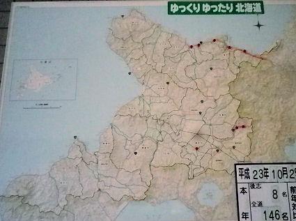 1026_後志地方.jpg