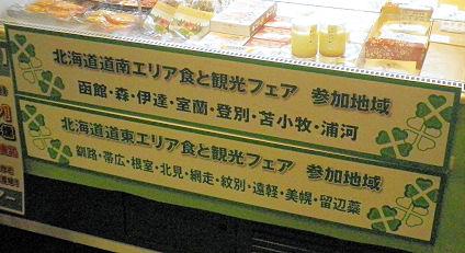 1025_「食と観光」参加市町村.jpg