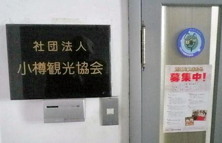 0212_小樽観光協会.jpg