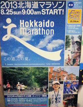 0611_北海道マラソン.jpg
