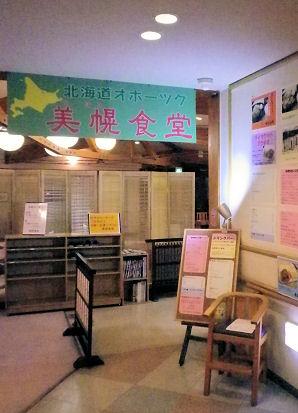 1119_美幌食堂.jpg