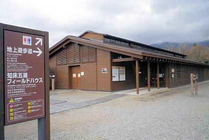 1108_知床五湖フィールドハウス.jpg