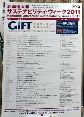 1024_北大ギフト.jpg