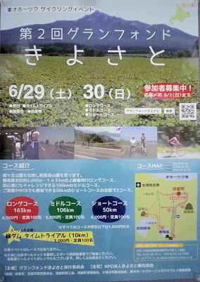 0611_きよさとグランフォンド.jpg
