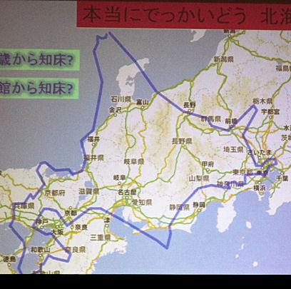 0412_中部ほか×北海道.jpg