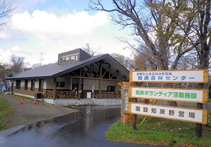 1108_知床森林センター.jpg