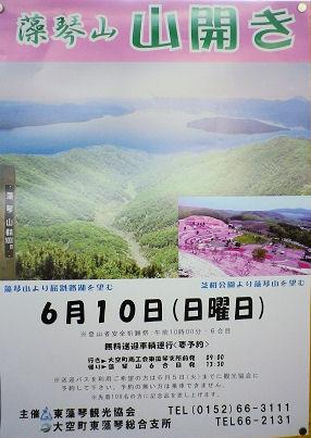 0530_藻琴山山開き.jpg