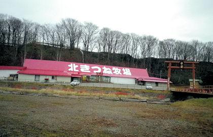 1106_北きつね牧場.jpg