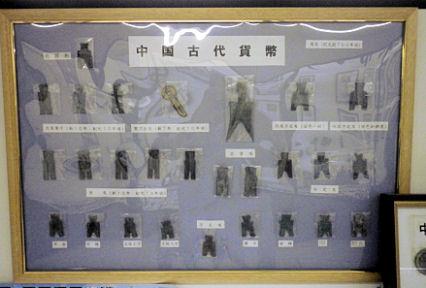 0525_中国の古銭.jpg