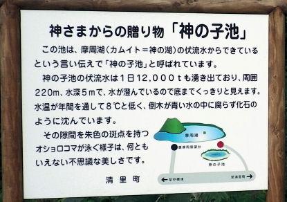 0828_神の子池説明.jpg