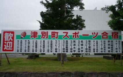 0714_津別スポーツ合宿.jpg