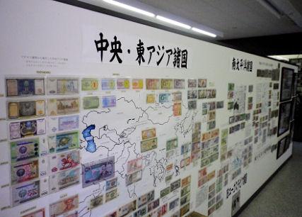 0525_亜細亜の貨幣.jpg