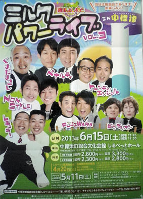 0611_中標津ミルクパワーライブ.jpg