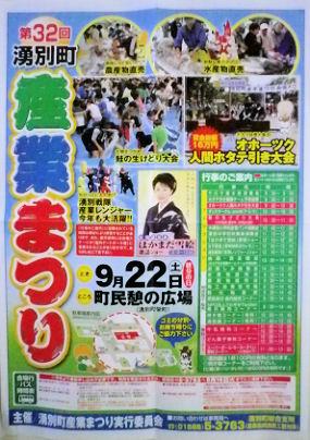 0904_湧別町産業まつり.jpg