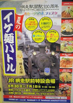 0609_イケ麺バトル.jpg