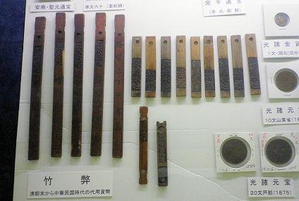 0525_中国の竹幣.jpg