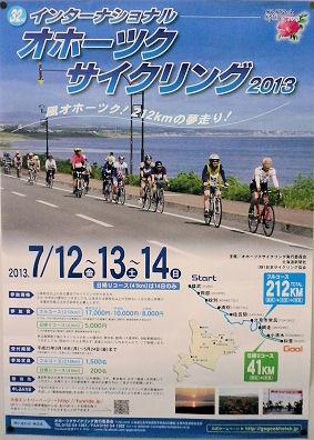 0611_オホーツクサイクリング.jpg