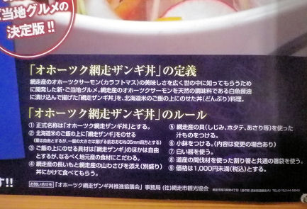 0110ザンギ丼定義.jpg