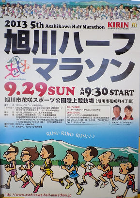 0610_旭川ハーフマラソン.jpg