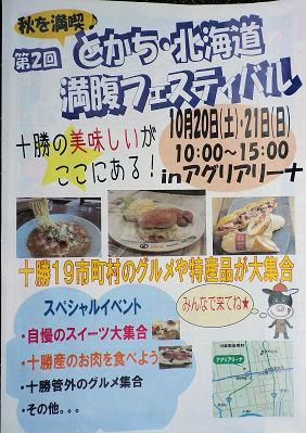 0701_とかち満腹フェスティバル.jpg