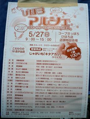 0527_びほろマルシェ.jpg