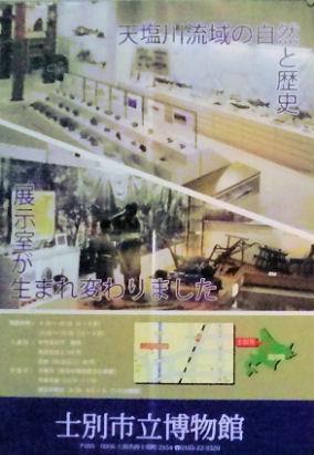 1026_士別博物館.jpg
