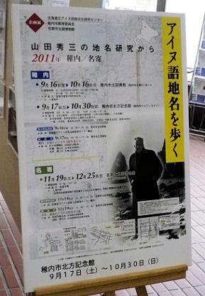 1010_山田秀三.jpg