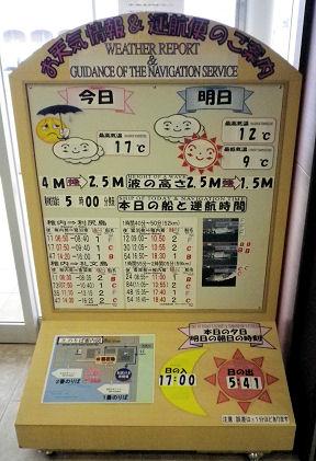 1010_稚内フェリーターミナル.jpg