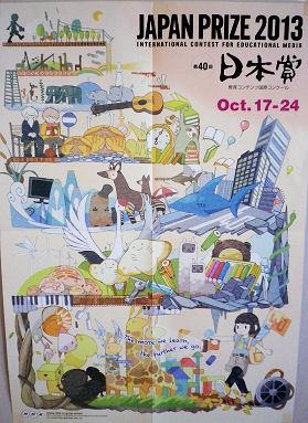 0612_JAPAN_PRIZE.jpg