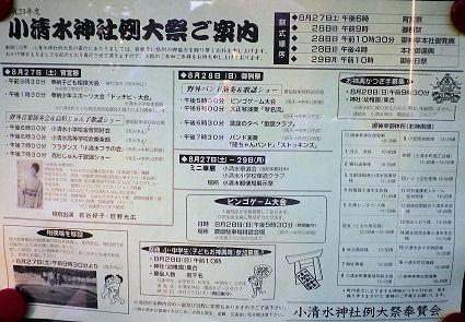 0828_小清水神社祭.jpg