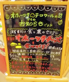 0527_テロワールの店.jpg