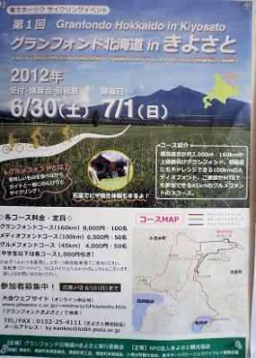 0521_グランフォンド北海道inきよさと.jpg