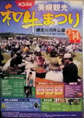 0610_美幌観光和牛まつり.jpg