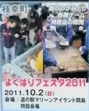 1010_枝幸よくばりフェスタ.jpg