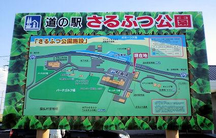 1010_さるふつ公園.jpg