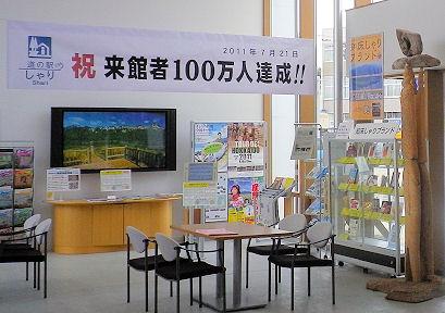 0830_道の駅しゃり100万.jpg
