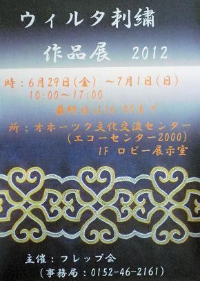 0619_ウィルタ刺繍.jpg