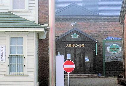 1021_大雪地ビール館.jpg
