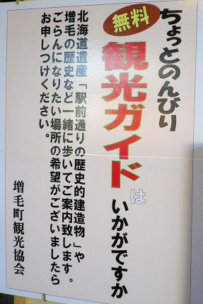 1009_増毛観光ガイド.jpg