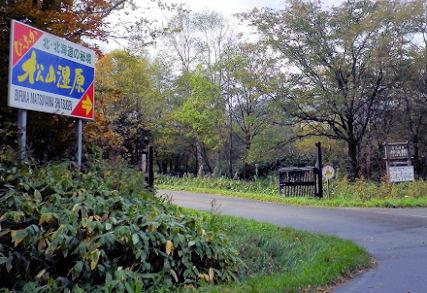 1011_松山湿原入口.jpg