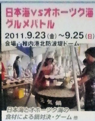 1010_稚内グルメバトル.jpg