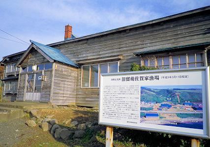 1009_旧佐賀家漁場.jpg