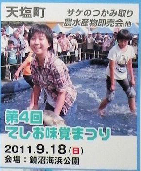 1010_てしお味覚まつり.jpg